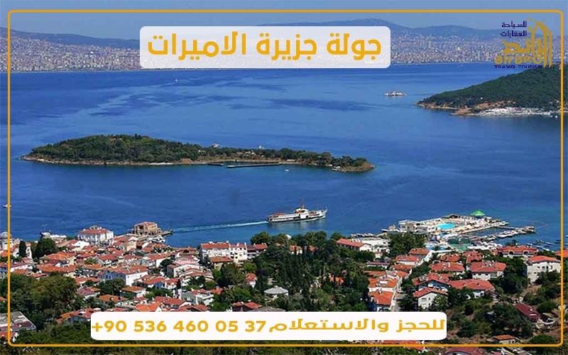 جزر الاميرات اسطنبول تركيا