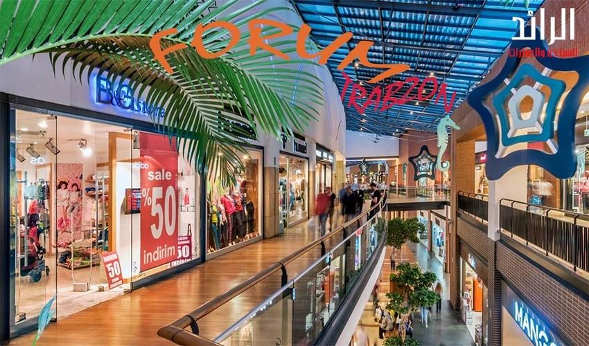 فورم طرابزون أسواق طرابزون مراكز التسوق في طرابزون