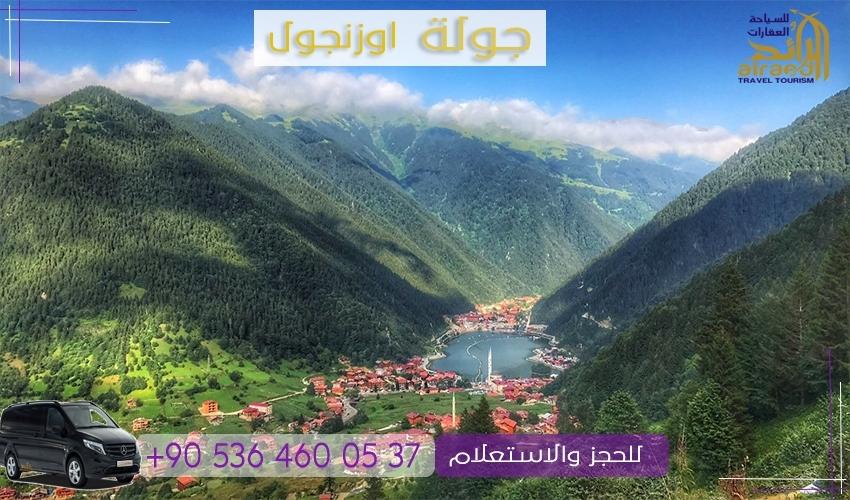 جولة اوزنجول سيارة مع سائق برنامج سياحي في طرابزون تركيا