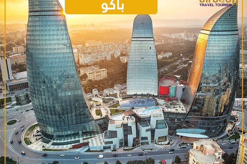 فندق فيرمونت ابراج الشعلة باكو اذربيجان