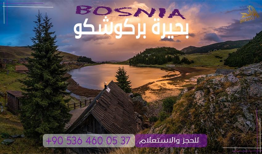 الجنة المخفية بروكوشكو البوسنة