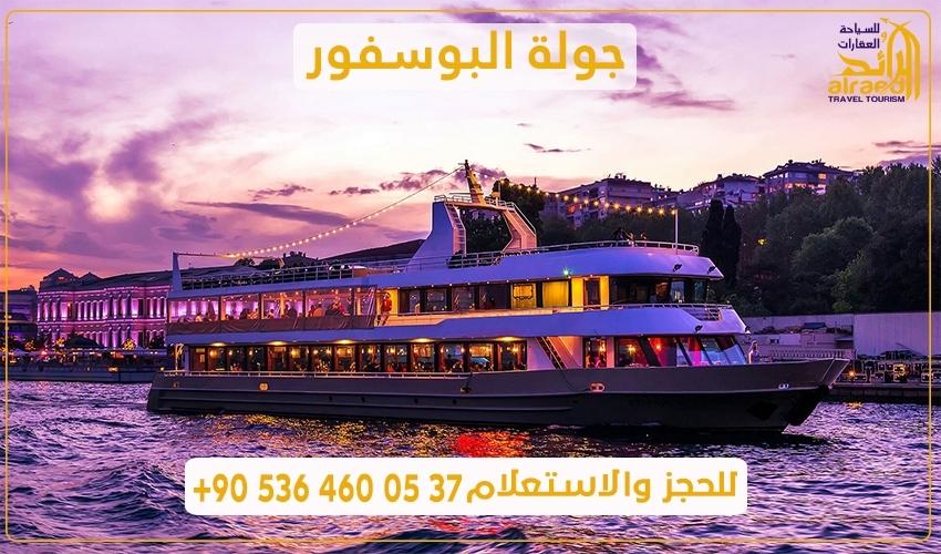 جولة البوسفور البحرية اسطنبول برنامج سياحي في تركيا