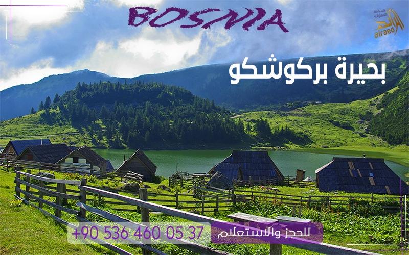 بحيرة بروكوشكو البوسنة
