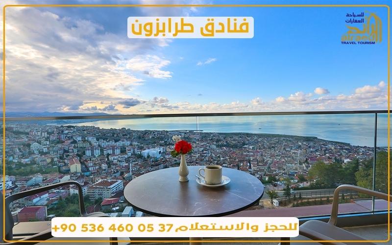 أفضل فنادق طرابزون تركيا