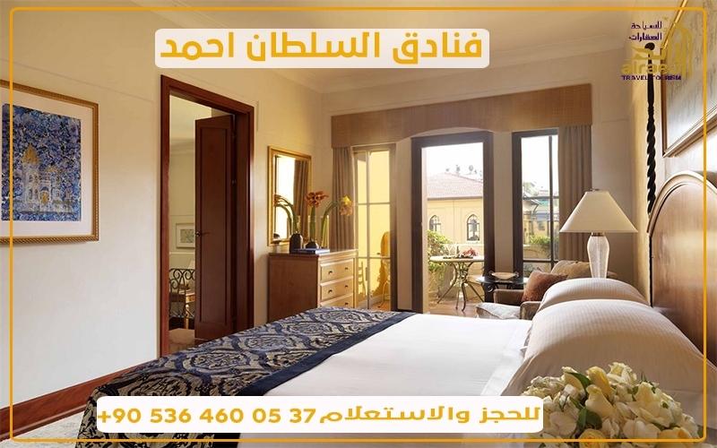 أفضل فنادق السلطا احمد اسطنبول