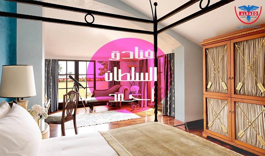 فندق فور سيزن فنادق السلطان احمد اسطنبول