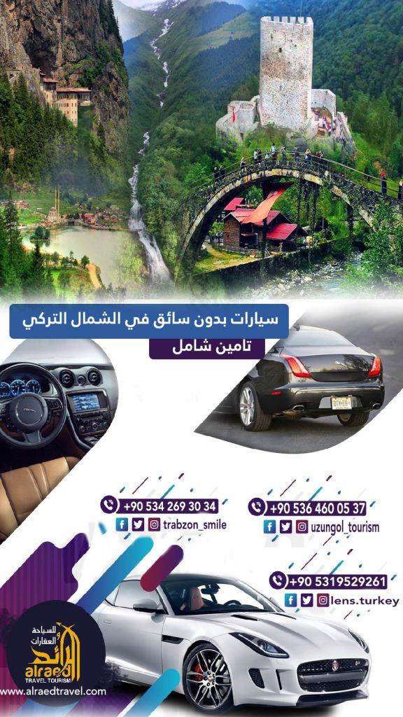 تأجير سيارات بدون سائق في طرابزون والشمال التركي