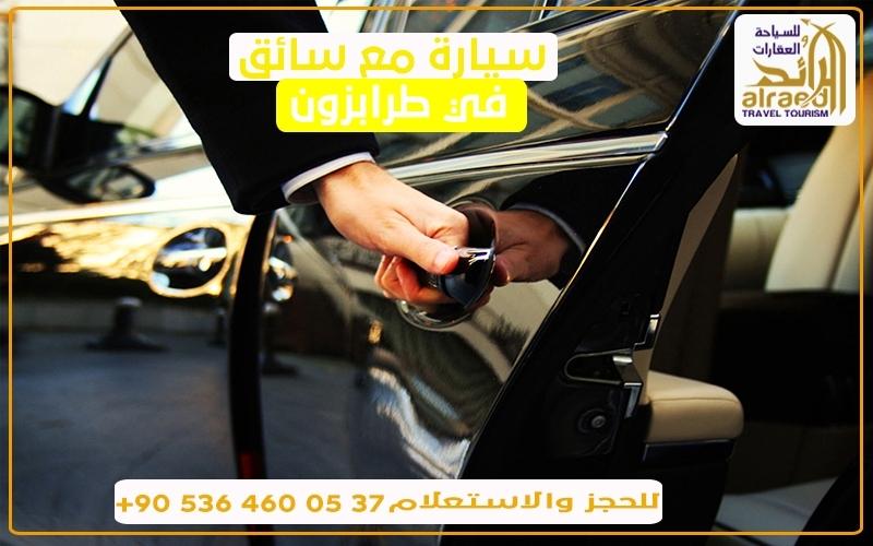 سيارة مع سائق في طرابزون تركيا