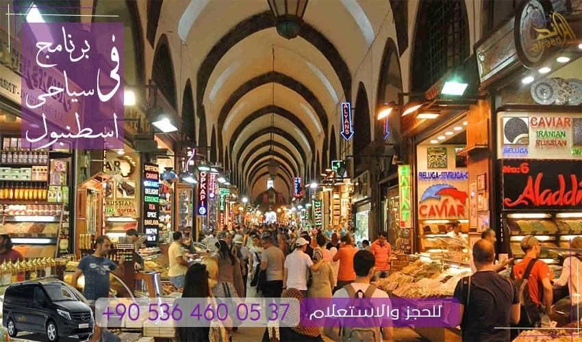 جولة الأسواق الشعبية اسطنبول