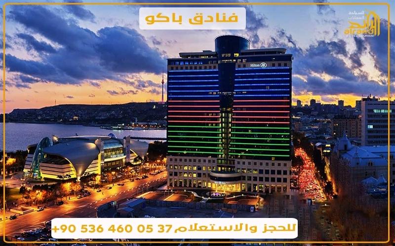 فندق هيلتون باكو اذربيجان