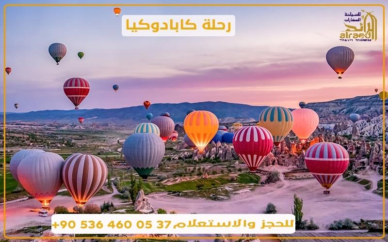 رحلة كبادوكيا تركيا برنامج سياحي