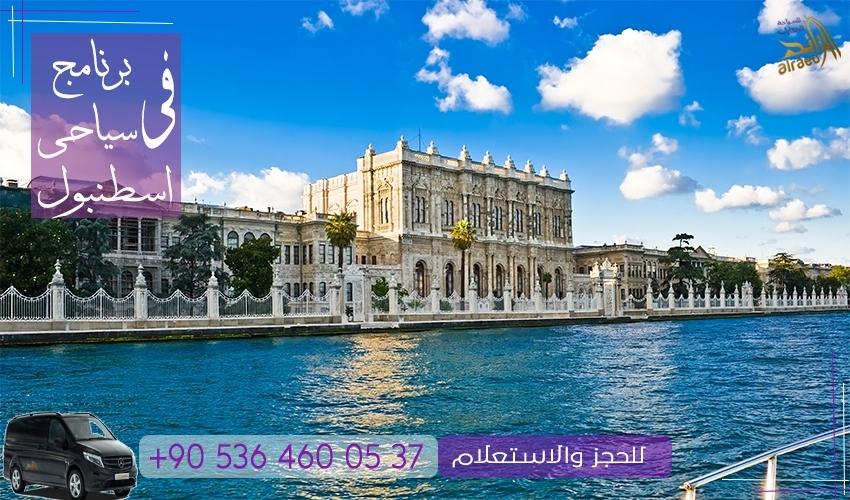 قصر دولمة بهجة برنامج سياحي في اسطنبول