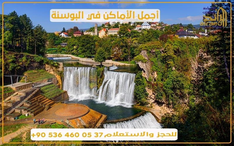 أجمل الاماكن السياحية في البوسنة