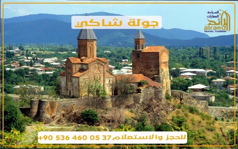 جولة شاكي اذربيجان برنامج سياحي سيارة مع سائق