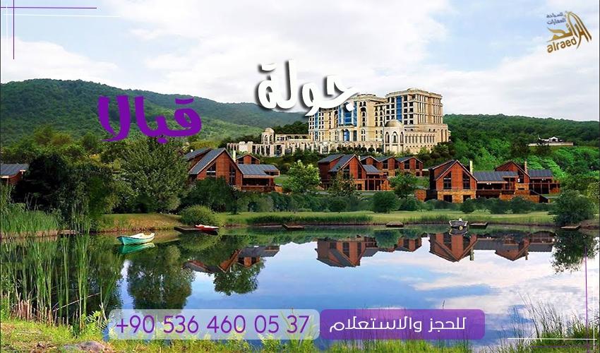 رحلات سياحية في اذربيجان برنامج سياحي في أذربيجان