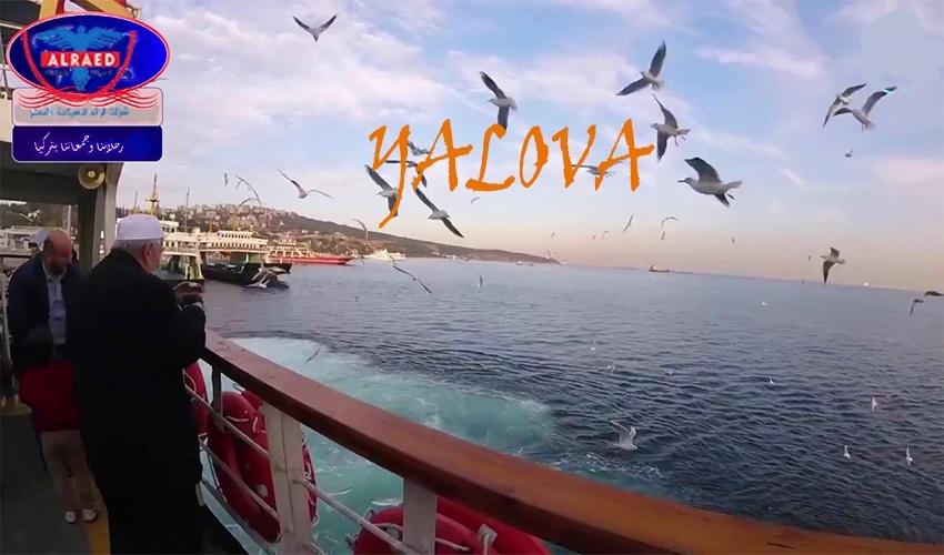 جولة يلوا من اسطنبول الحمامات الكبريتية في يلوا
