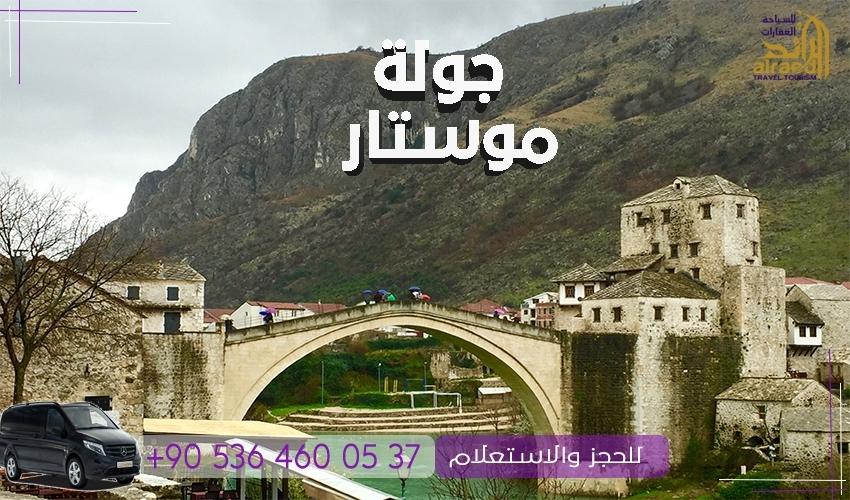 جولة مدينة موستار الجسر القديم في موستار برنامج سياحي في البوسنة سيارة مع سائق