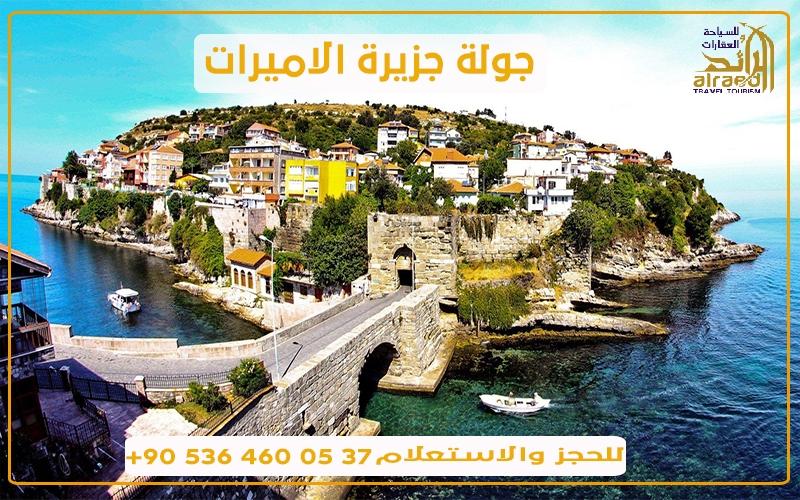 جولة جزيرة الاميرات اسطنبول تركيا برنامج سياحي