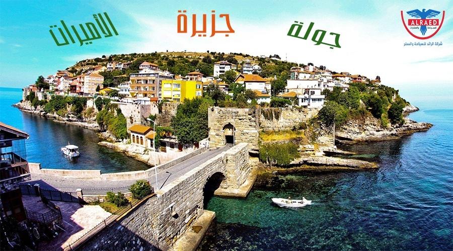 جولة جزيرة الأميرات من اسطنبول