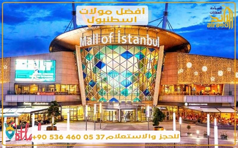 مول اوف اسطنبول