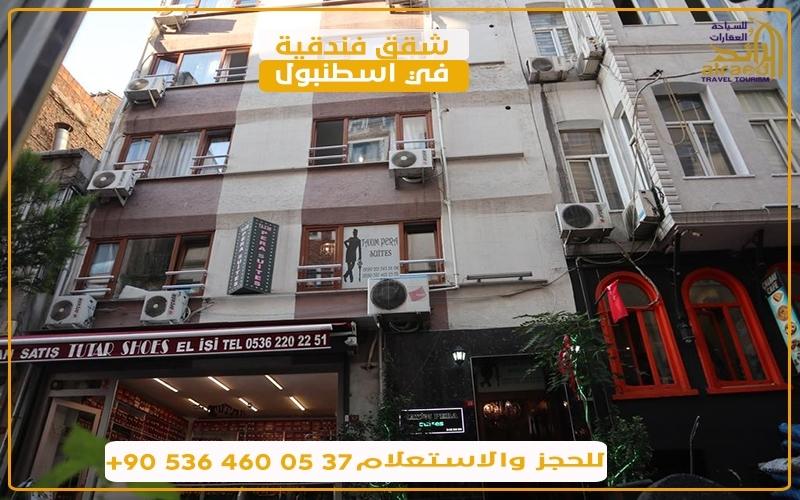 شقق فندقية في اسطنبول تركيا
