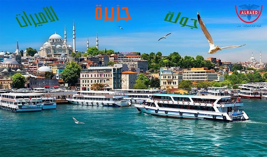 جولة جزيرة الأميرات اسطنبول