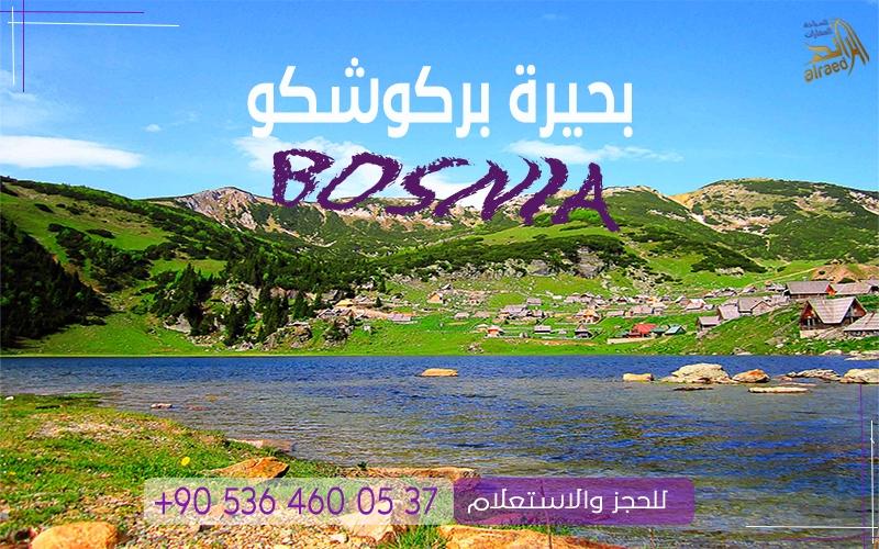 بحيرات البوسنة الأماكن السياحية في البوسنة