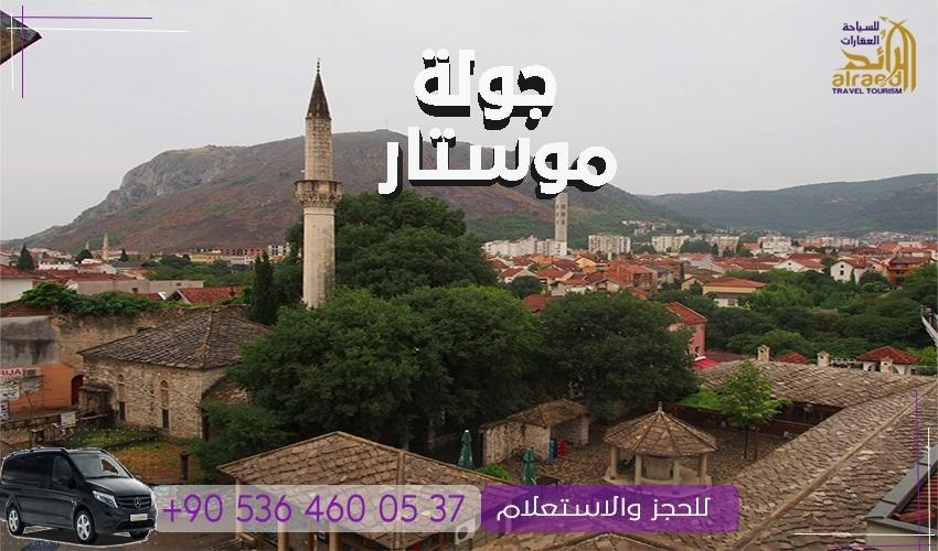 برنامج سياحي في البوسنة سيارة مع سائق جولة مدينة موستار