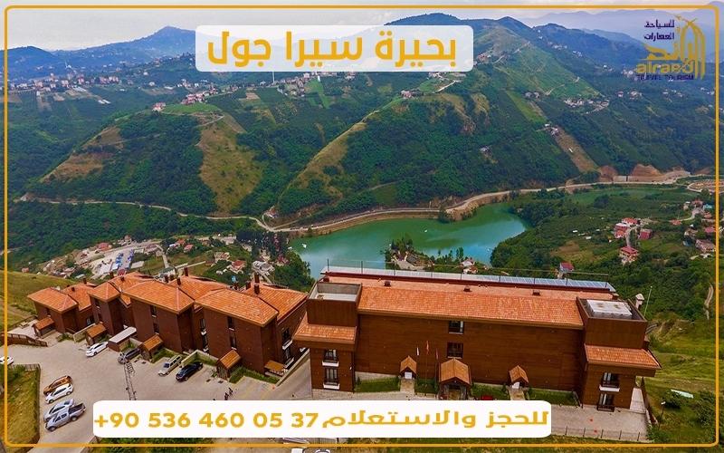 بحيرة سيرا جول طرابزون تركيا برنامج سياحي