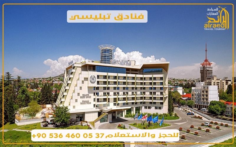 فندق شيراتون تبليسي برنامج سياحي عرض خاص