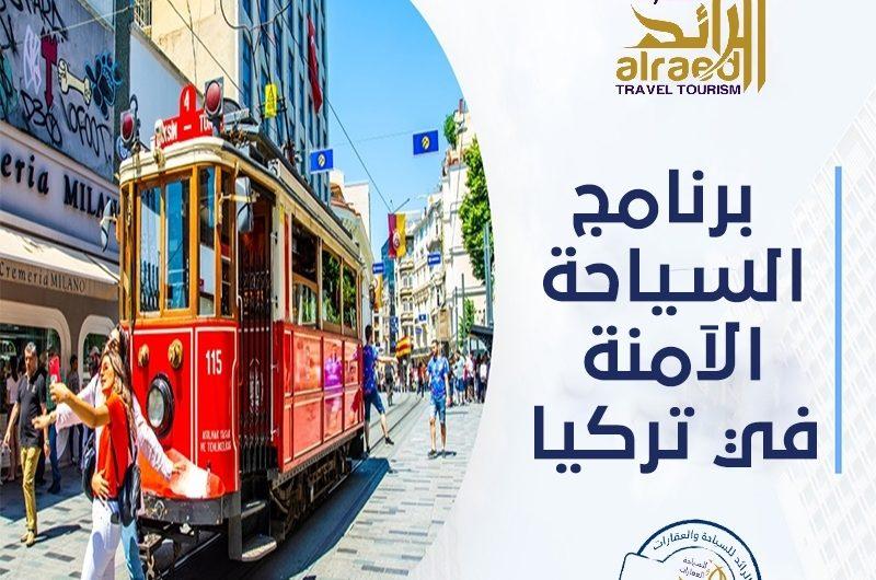 السياحة الآمنة في تركيا برنامج سياحي آمن