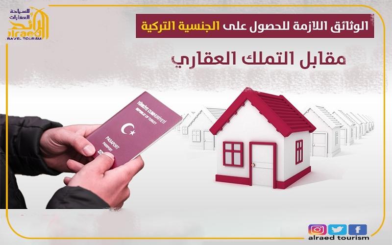 الأوراق المطلوبة للحصول على الجنسية التركية عن طريق التملك العقاري